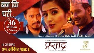 "Banki Chari - ""Prasad"" Movie Song || Nischal Basnet, Bipin Karki|| Anju Panta, Rupak Dotel"