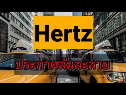 ปิดตำนานรถเช่า 102 ปี Hertz  ประกาศล้มละลาย | 2Money Share