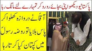 Imran Khan Inside Roza Rasool PBUH And Khana Kaaba II PM Imran Khan At OIC Makkah Summit