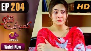 Drama | Kambakht Tanno - Episode 204 | Aplus ᴴᴰ Dramas | Shabbir Jaan, Tanvir Jamal, Sadaf Ashaan