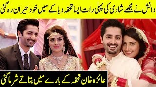 Ayeza Khan Talks About Her First Marriage Night With Danish | Interview With Farah | Desi Tv