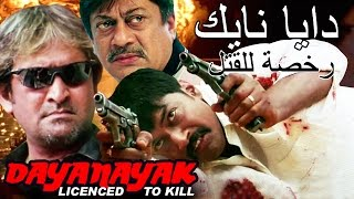Dayanayak | Full Movie | Mahesh Manjrekar, Monalisa | Hindi Dubbed Movie | Arabic Subtitles (HD)