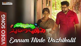 Ennum Ninte Vazhikalil | Video Song | Sahyadriyile Chuvanna Pookkal | Girish Narayanan | Anjay Byju