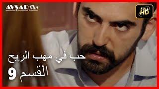 حب في مهب الريح - الحلقة 9