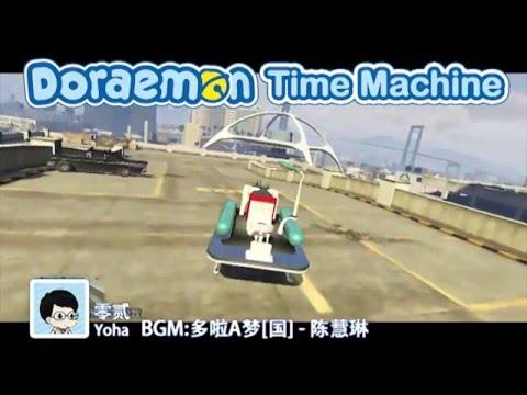GTA5 MOD Doraemon Time Machine made by Yoha