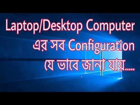 How to check computer configuration [Bangla]