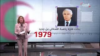 #x202b;تعرف على لعنة رؤساء الجزائر !#x202c;lrm;