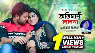 Ovimani Lolona | Jahangir Sorkar | Anan Khan | Sanju | Masum | Aronno | Bangla New Music Video|2019