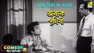 Kheye Taka Na Deoya Comedy Scene , Abak Prithibi , Uttam Kumar, Sabitri Chatterjee
