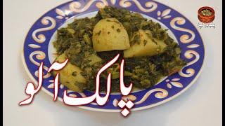 Palak Aloo, Spinach and Potato, Aloo Palak Ki Sabzi, مزیدار آلو پالک کی سبزی Best for Health (PK)