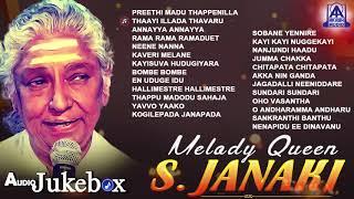 Melody Queen S. Janaki Kannada Songs Jukebox , S. Janaki Hit Songs