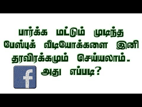 How to download Facebook videos to your Memory Card | In Tamil