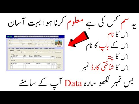 How To Check Any Mobile Number Details In Pakistan 2018