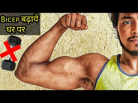 घर पर Biceps कैसे बनाये बिना डबल के । How to grow biceps fast at home No Equipment