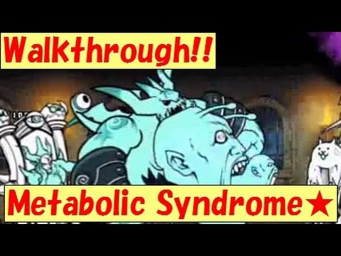 Walkthrough!!  27-7 Metabolic Syndrome★《1-star》Body & Soul【The battle cats】