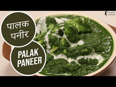 Palak Paneer | Sanjeev Kapoor Khazana