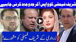 Asif Ali Zardari Ka Nawaz Sharif Ko Mashwaray - Headlines 12:00 AM - 13 Oct 2017 - Dunya News