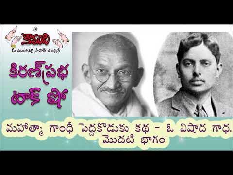 Xxx Mp4 KiranPrabha Talk Show On Harilal Gandhi Eldest Son Of Mahatma Gandhi Part 1 3gp Sex