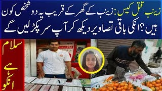 Zainab Case: Who Are These 2 Guys? Exclusive Pics