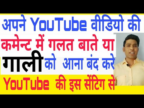 how to block negative comment in youtube | youtube comment  filter | youtube new update  2018