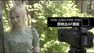Sony| PXW-Z280/PXW-Z190 | 顔検出AF(オートフォーカス)ビデオ
