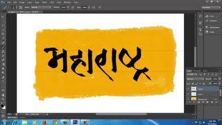 marathi calligraphy in coreldraw