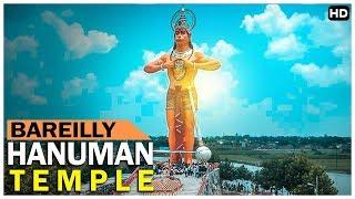 बरेली का सबसे उमदा और बडा हनुमान मंदिर | Biggest Hanuman Temple