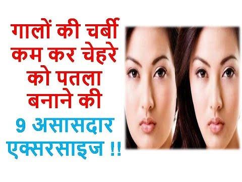 गालों की चर्बी कम कर चेहरे को पतला बनाने की 9 असासदार एक्सरसाइज || Ayurveda Home Care