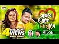 Rakhbo Toke Nisshashe   Milon   Shakila   MMp Rony   Bangla New Song 2019