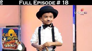 Chhote Miyan Dhaakad - 28th May 2017 - छोटे मियां धाकड़ - Full Episode