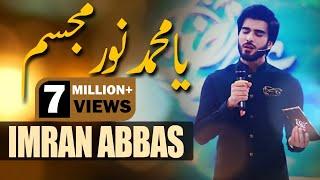Imran Abbas | Ya Muhammad Noor e Mujasim | Ramazan 2018 | Express Ent | ET1