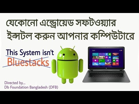 Install Android Apps on your PC/ Laptop | Not Bluestacks