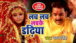 Lach Lach Lachke Dadhiya (Pawan Singh) Dj Krishna Remix(DjFaceBook.IN).mp3