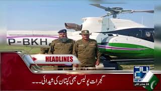News Headlines | 5:00 PM  | 13 March 2018 | 24 News HD