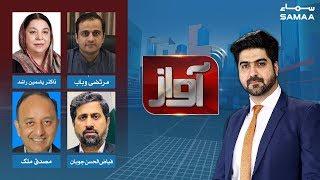 Shahid Khaqan Abbasi Arrested | Awaz | SAMAA TV | 18 July 2019