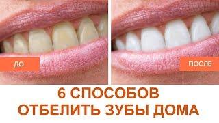 6 эффективных СПОСОБОВ отбелить зубы в домашних условиях