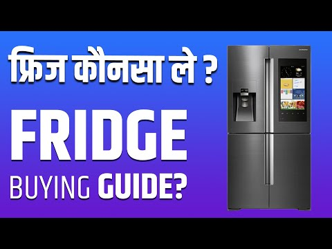 Fridge Buying Guide, Refrigerator buying tips, Which fridge best for you | Hindi