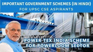 Power Tex India Scheme - Important Government Schemes For UPSC Preparation (In Hindi)