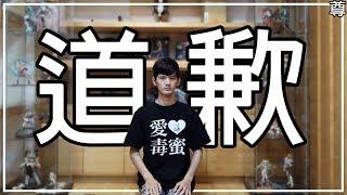 【尊】2年沒更新頻道的道歉申明【第2頻道】
