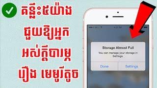 គន្លឹះអាយហ្វូន-5 ways to save memory iPhone-iPad-Apple devices Tips and Tricks