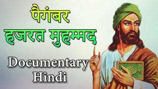 Muhammad मुस्लिम पैगंबर हजरत मुहम्मद Documentary Hindi | Dark Mystery