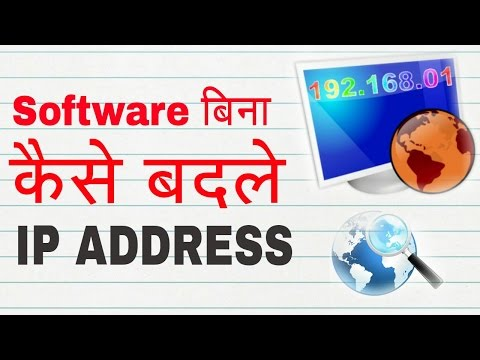 how to change IP Address without software-HINDI