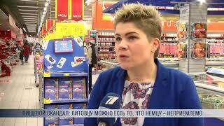 Пищевой скандал: литовцу можно есть то, что немцу – неприемлемо