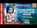 Krishna Bhajan Shree Krishna Govind Hare Murari By Anup Jalo