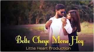 Bolte Cheye Mone Hoy | Bolte Bolte Cholte Cholte | Imran