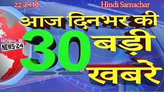 22 January | आज दिनभर की 30 बड़ी खबरें | Nonstop Khabaren | समाचार | News Headline | MobileNews 24.