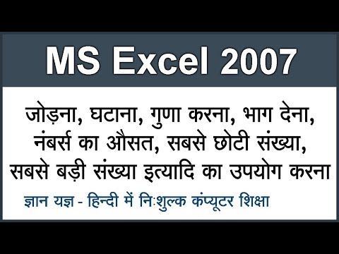 Finding Average, Max, Sum, Multiplication, Subtraction & Division in MS Excel 2007 in Hindi Part 5