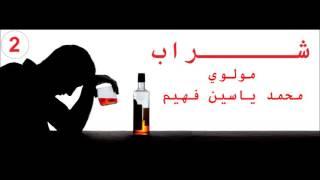 2  شــــــــــــــراب,  , Maulana Mohammad Yasin Fahim, Pashto Bayan