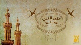 حسين الجسمي - على النبي صلو (حصرياً)