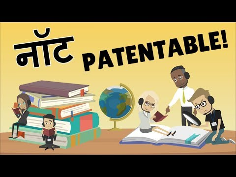 भारत में इसका patent नहीं मिल सकता | हिंदी Video Tips